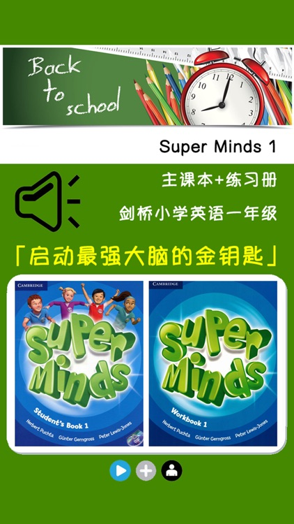 Super minds 1 -剑桥小学英语 screenshot-0