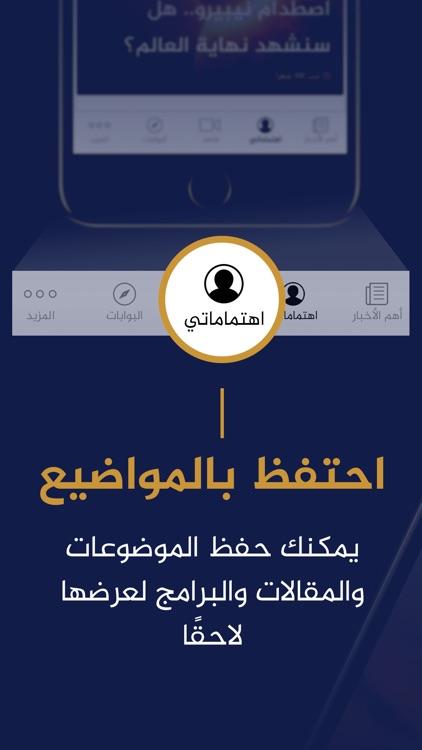 الجزيرة screenshot-3