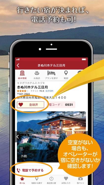ゆこゆこ -温泉宿・旅館の宿泊予約- screenshot-4