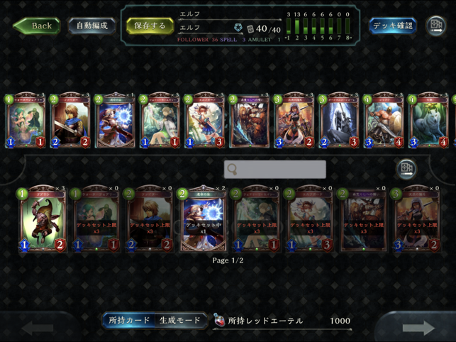 ‎シャドウバース (Shadowverse) Screenshot