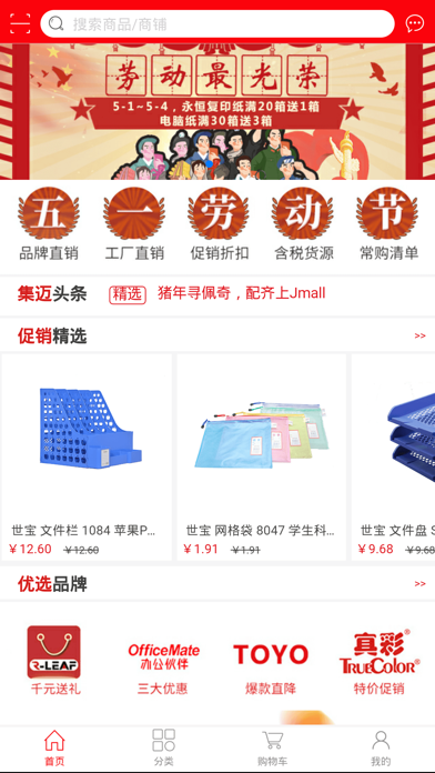 集迈网 screenshot one