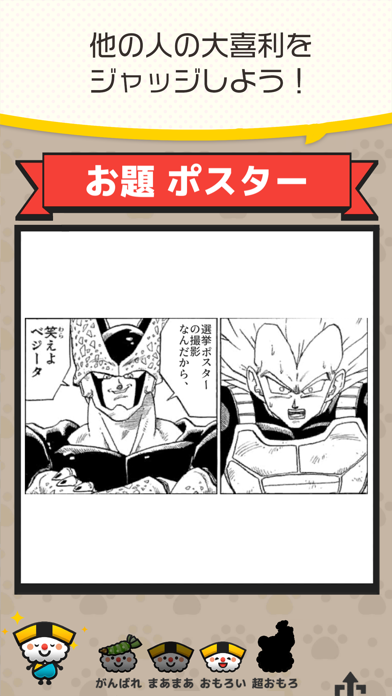 漫画で大喜利 ネコの大喜利寿司 powered by 集英社のおすすめ画像3