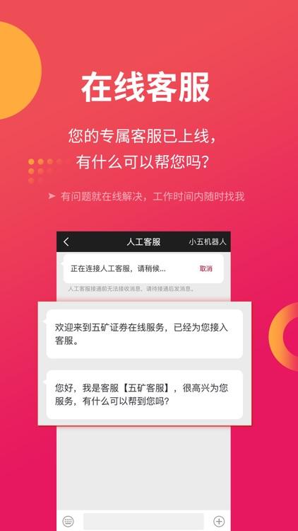五矿手机证券-股票炒股 证券开户 交易基金 screenshot-3