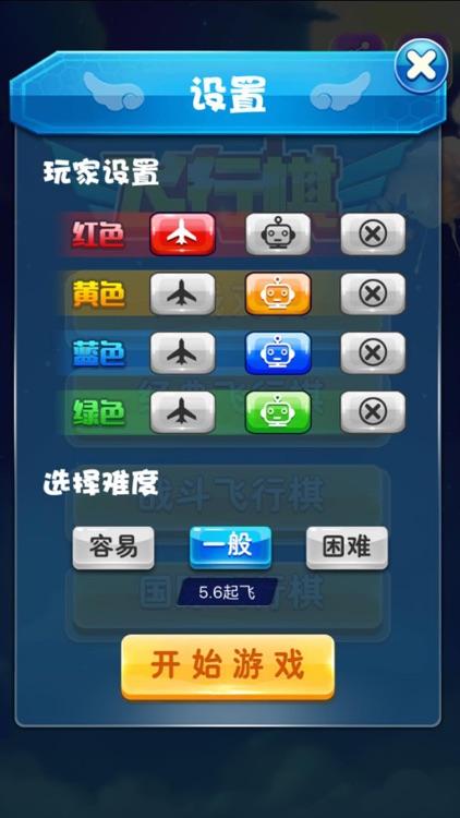 飞行棋—飞行棋小游戏 screenshot-4