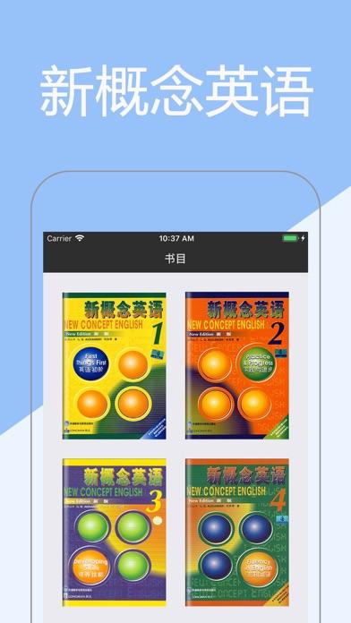 Screenshot for 新概念英语全四册 - 学习英语口语听力单词 in Finland App Store