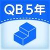 QB説明 5年 体積