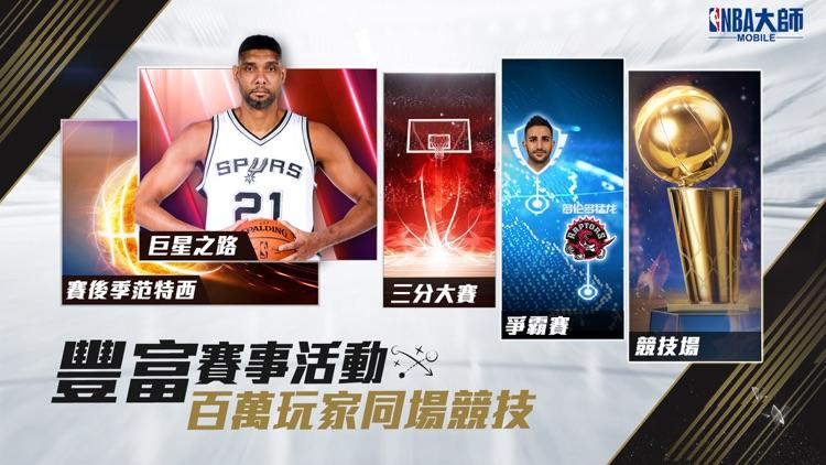 NBA大師 Mobile - NBA正版授權籃球遊戲 screenshot-5