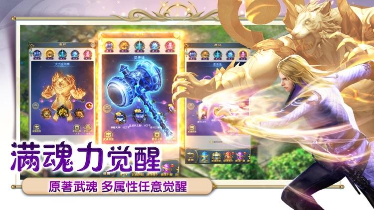 斗罗大陆-官方正版热血来袭 screenshot-3