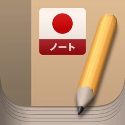 iKana Nōto - Kana Notepad