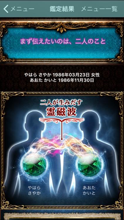 【心霊占い師SHIN-HA】の霊盗視占い screenshot-4