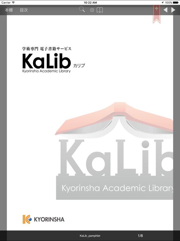 KaLibのおすすめ画像2