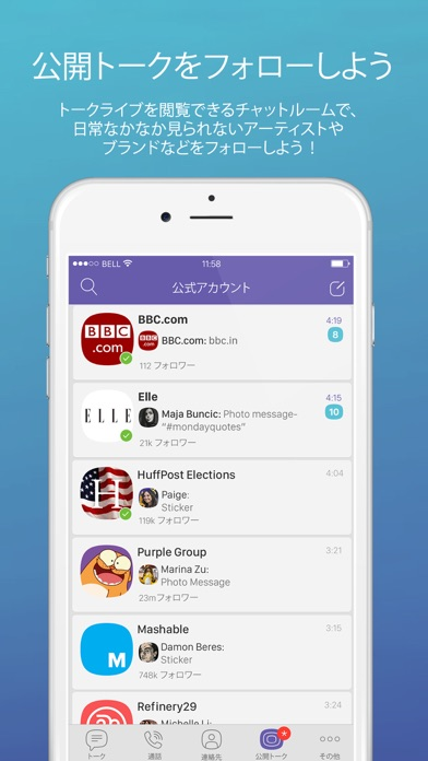 Screenshot for Viber Messenger in Japan App Store