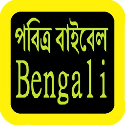Bengali Audio Bible 孟加拉语圣经
