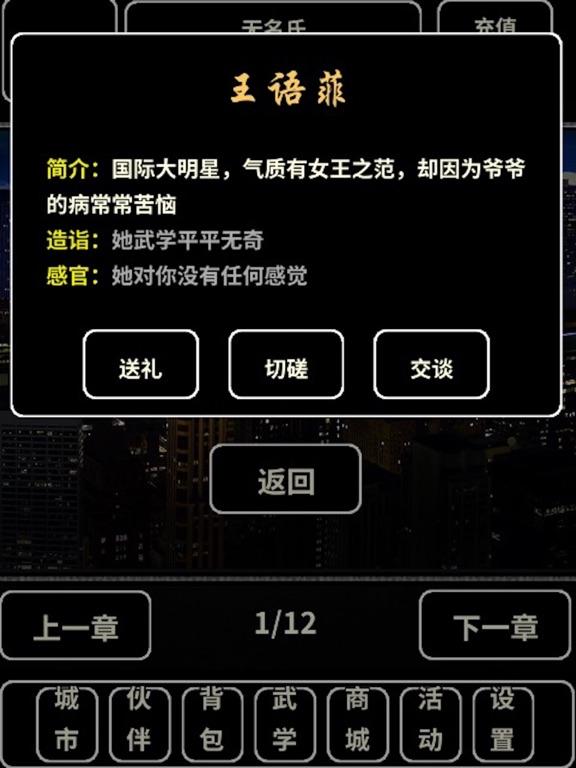 重生大玩家-王者归来 screenshot 10