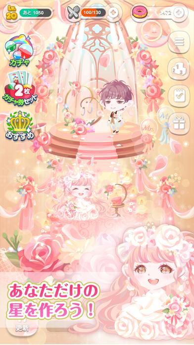 ポケコロ ScreenShot3