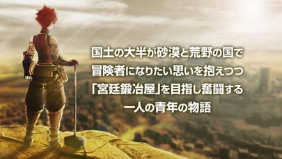 RPG 砂の国の宮廷鍛冶屋 screenshot1