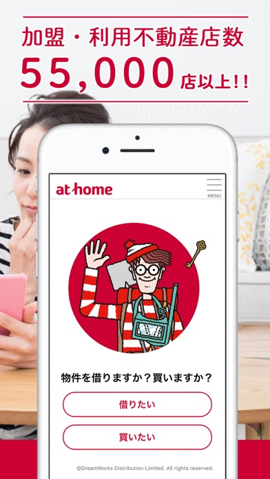 アットホーム-不動産の購入や賃貸マンション・アパート物件情報 ScreenShot1