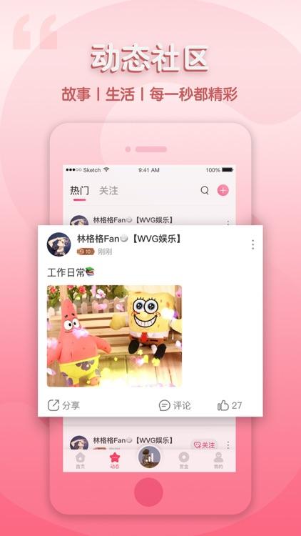 听呗直播广播电台-语音广播交友互动平台 screenshot-3