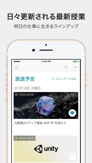 Schoo(スクー) - ライブ動画で学べるアプリのおすすめ画像3