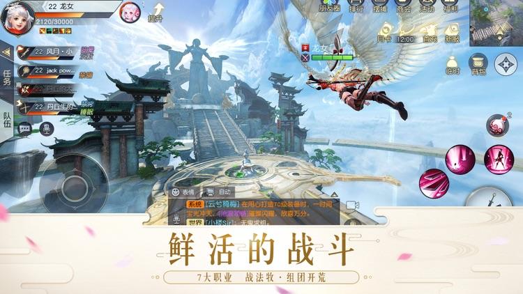 镇魔曲-三周年特别版 screenshot-5