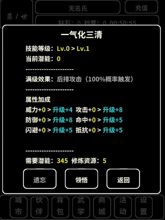 重生大玩家-王者归来 screenshot 8
