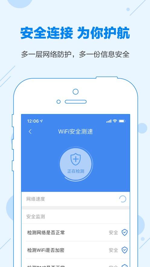 WiFi万能密码 -wi-fi无线网络密码管家 App 截图
