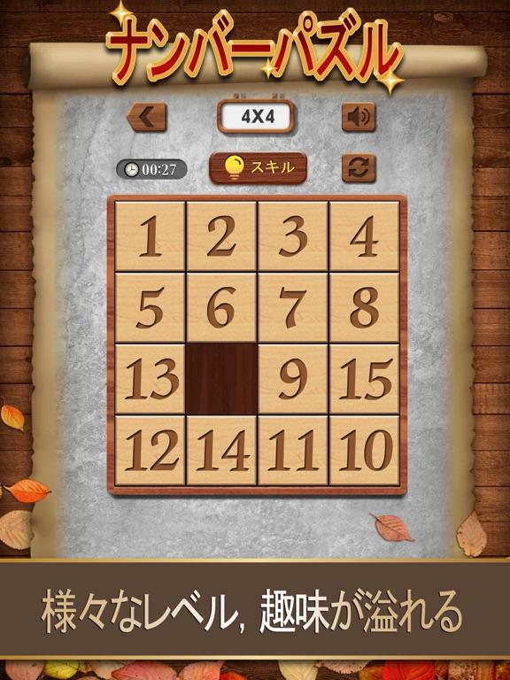 ナンバーパズル - 数字ジグソーパズルゲーム 人気のおすすめ画像1