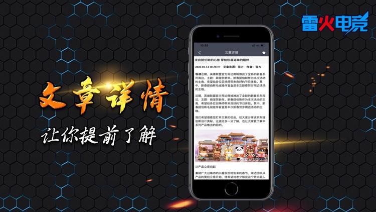 雷火电竞-电竞大咖平台 screenshot-3