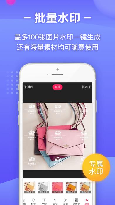 轻松截图王-微商专业聊天截图营销助手屏幕截图3