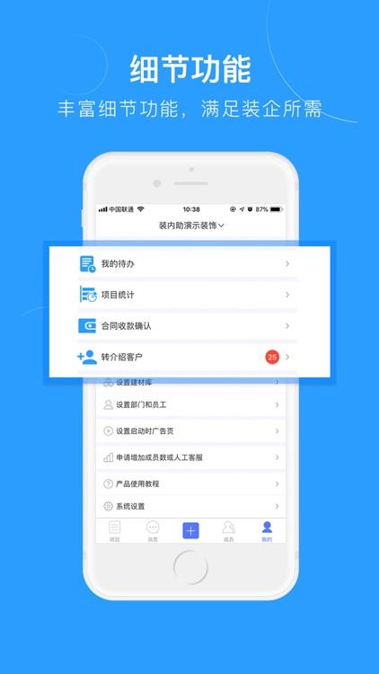 装内助-装企精准营销与项目管理系统 screenshot-4