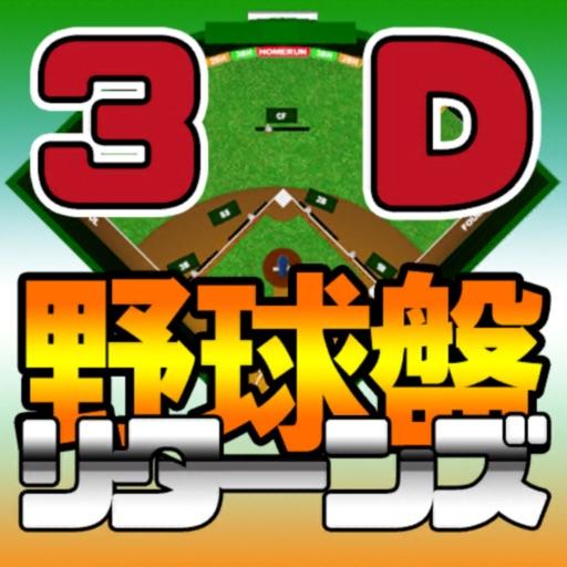 3D野球盤リターンズ