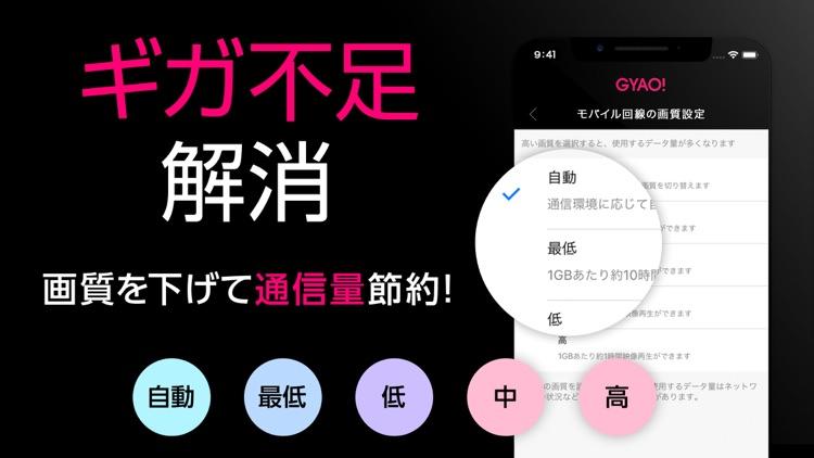 GYAO! / ギャオ screenshot-5