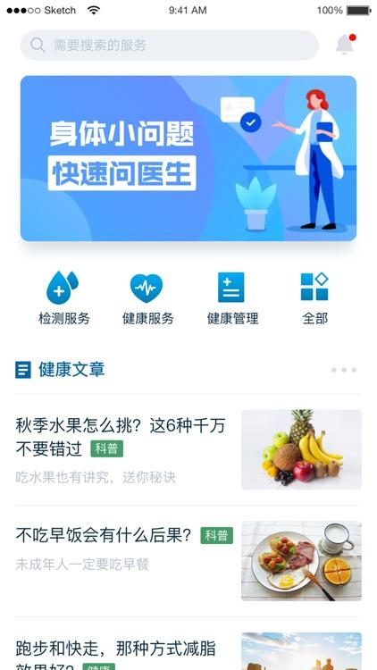 新华健康云 screenshot-3