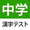 中学生レベルの漢字テスト - 手書き漢字勉強アプリ
