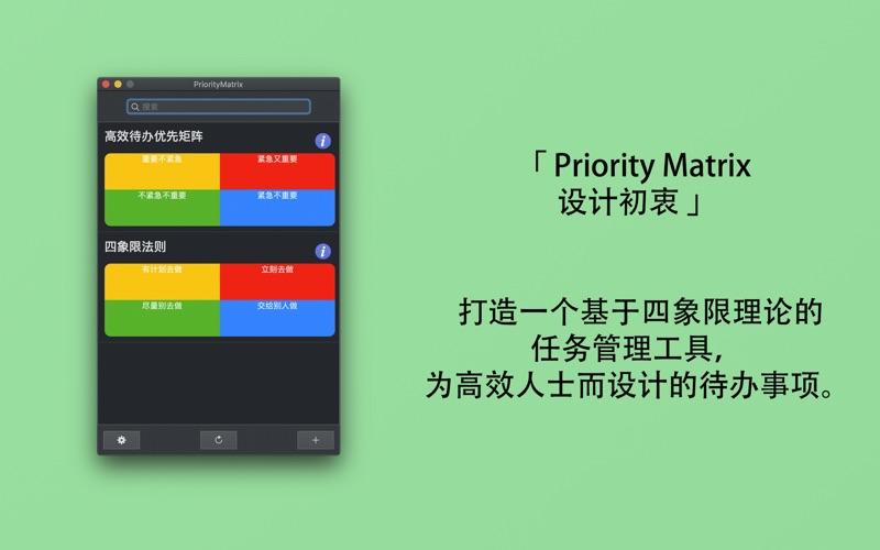 Priority Matrix - 高效待辦事項,四象限法則 for Mac