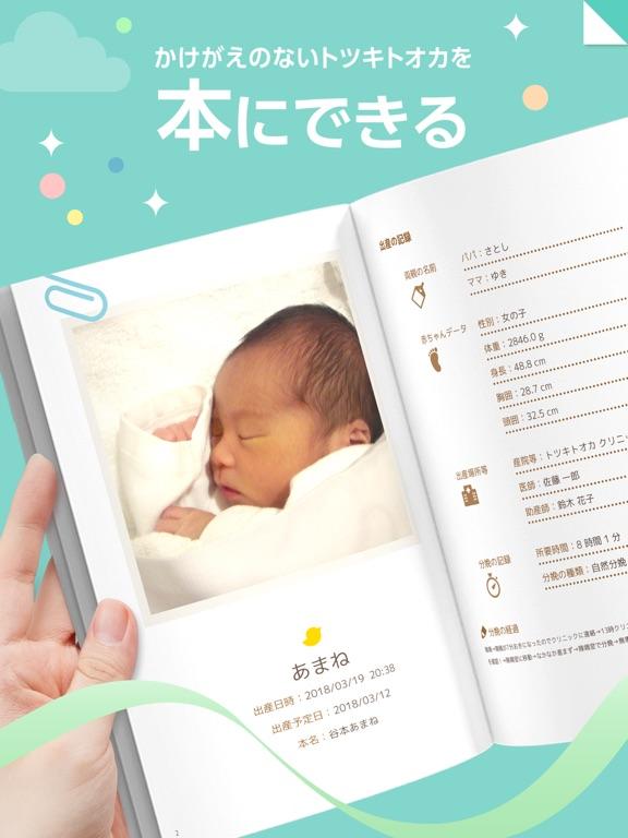 トツキトオカ:夫婦で共有できる『妊娠記録・日記』アプリのおすすめ画像9