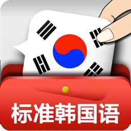 新版标准韩国语第二册