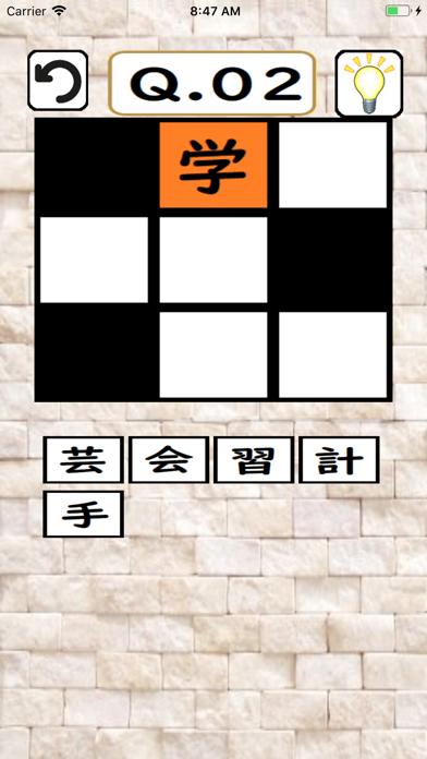 点击获取超漢字ナンクロ