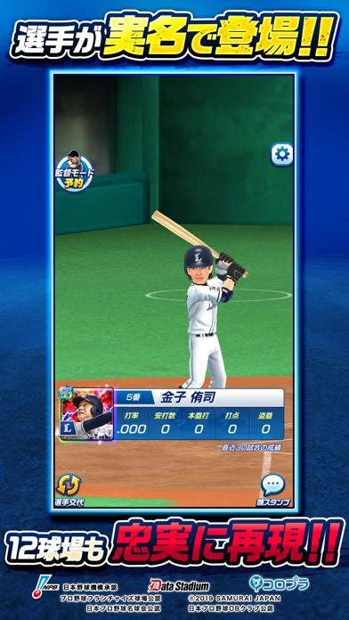 プロ野球バーサスのおすすめ画像4