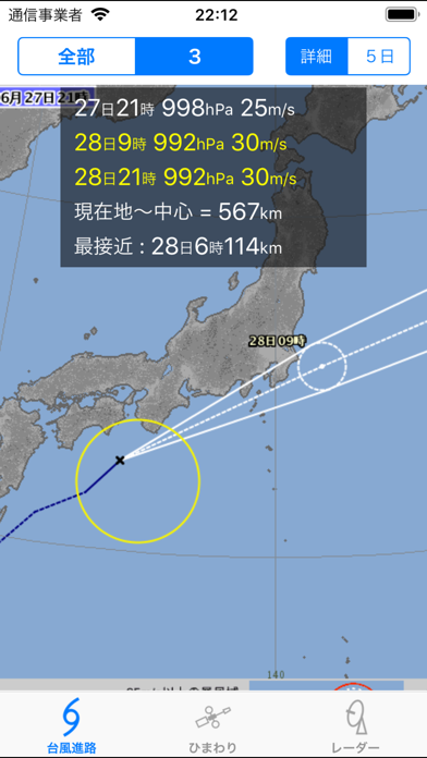 Typhoon - 台風の情報 ScreenShot0