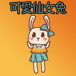 可愛仙女兔