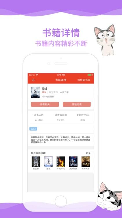 小说阅读器-懒人必备有声小说阅读软件 screenshot-4