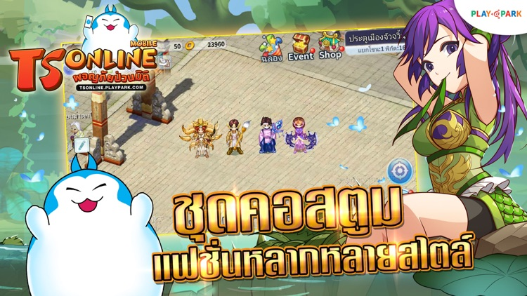 TS Online Mobile screenshot-5