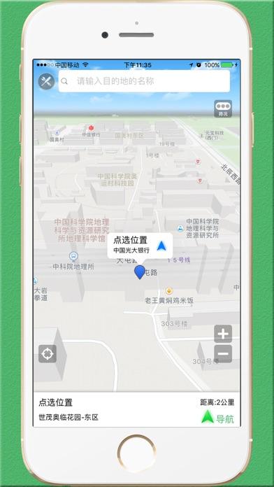 步行导航-徒步路线规划和语音导航 screenshot four