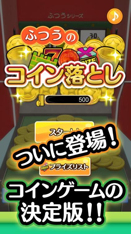 ふつうのコイン落とし ゲーセンで人気のコインゲーム screenshot-0