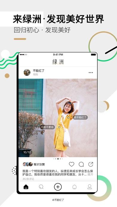 下载 绿洲-清爽社交圈 为 PC