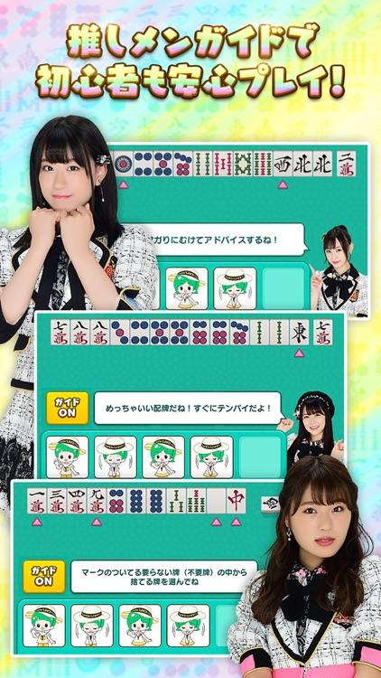 NMB48の麻雀てっぺんとったんで! screenshot-5