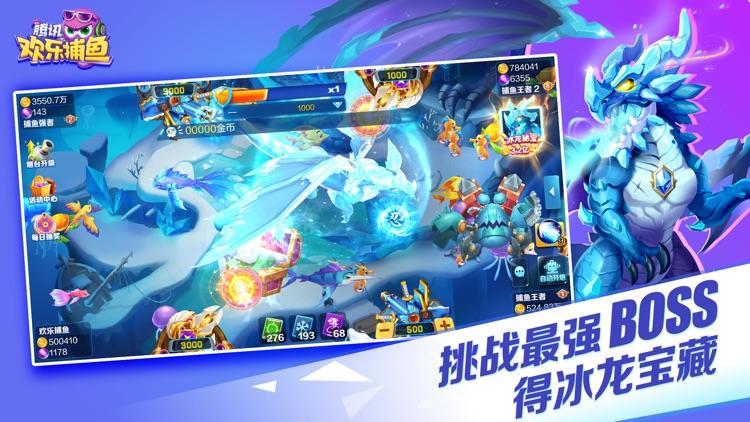 腾讯欢乐捕鱼 screenshot-3