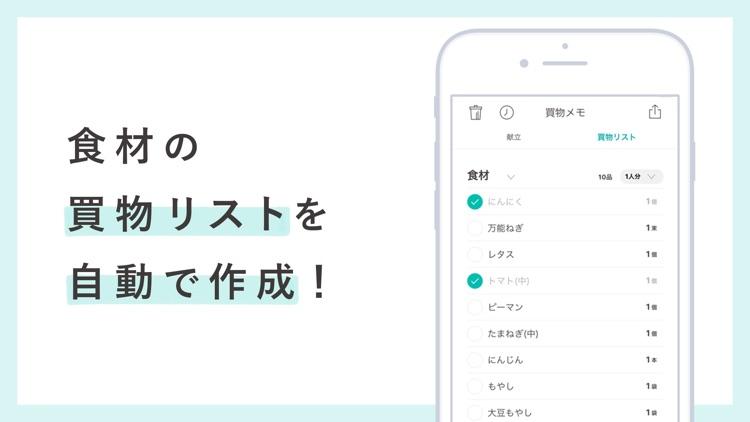 MENUS by DMM.com (メニューズ) screenshot-4