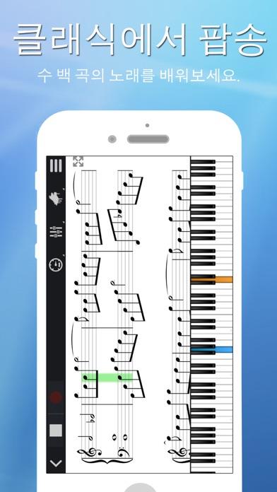 Perfect Piano PC 버전: 무료 다운로드 - Windows 7,8,10 - 윈도우 앱 Korea